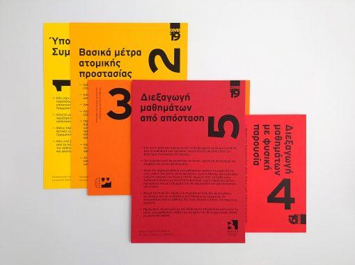 Vakalo college COVID-19 brochures, 2020