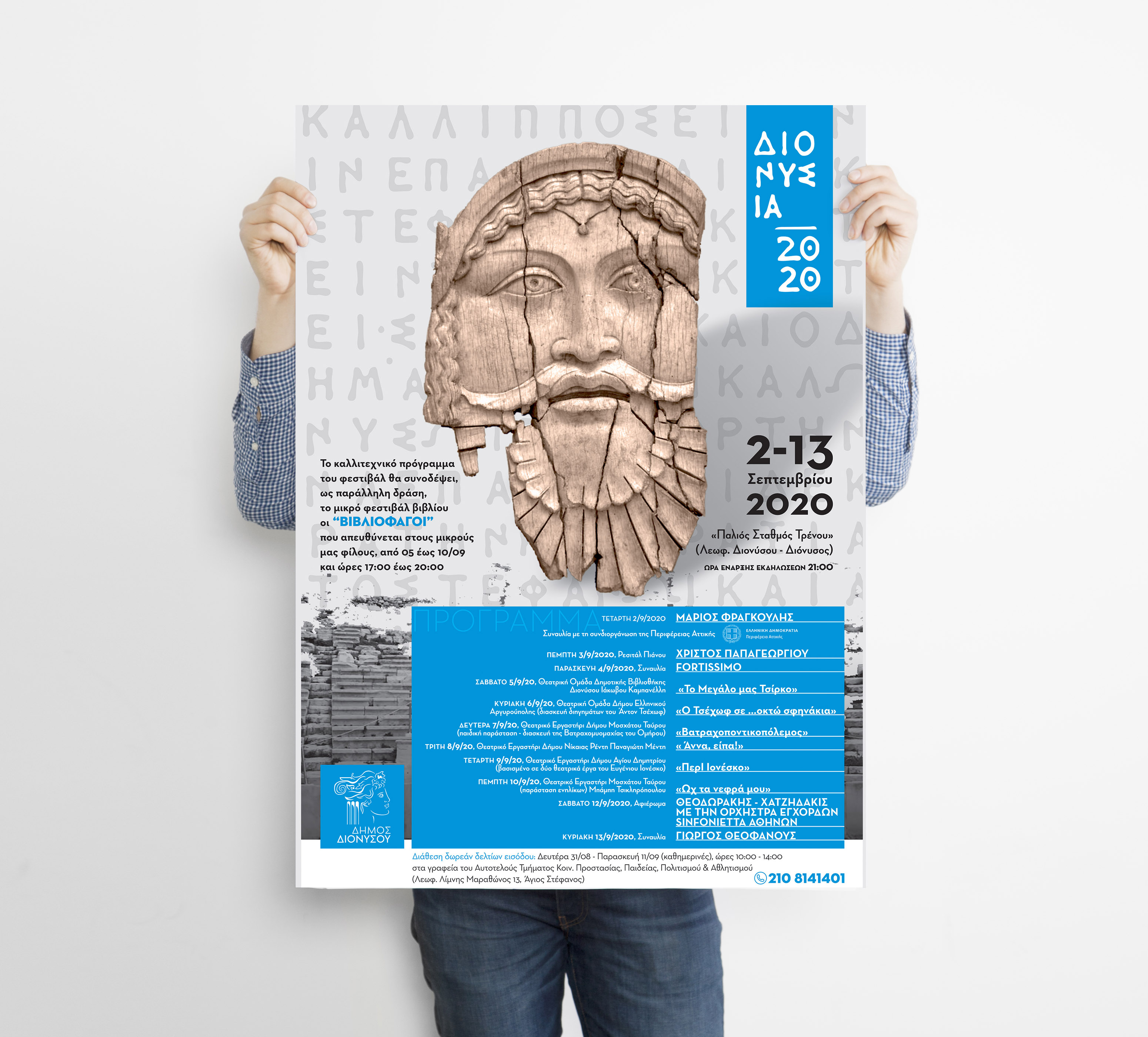 Municipality of Dionysos Festival poster, 2020